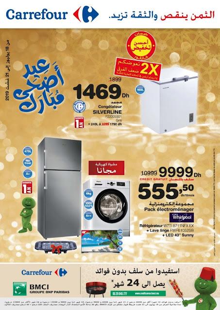 Catalogue Atacadao Maroc Du 11 Au 24 Juillet 2019 Soldes Maroc