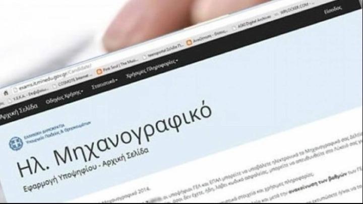 Από σήμερα η υποβολή μηχανογραφικού για τους υποψηφίους ΓΕΛ-ΕΠΑΛ