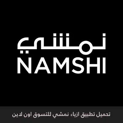 تحميل تطبيق نمشي Namshi للتسوق