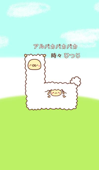 In an alpaca ball, sheep