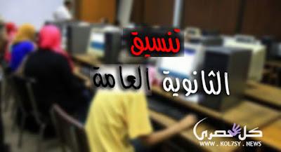 تنسيق الثانوية العامة 2017 لجميع جامعات وكليات المرحلة الاولي بوابة الحكومة المصرية تعلن الحد الادني في جميع المحافظات
