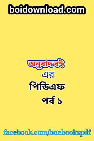 বাংলা অনুবাদ বই সংকলন প্রথম পর্ব Bangla Translated pdf Bangla Onubad pdf