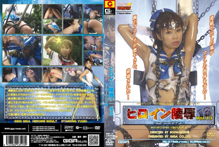 TRE-13 Heroine Give up!  Vol. 13