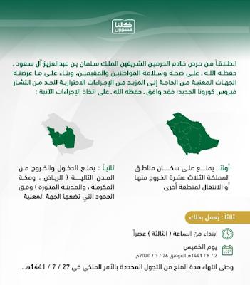 السعودية حظر التجول