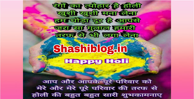 Happy Holi Wishes Message