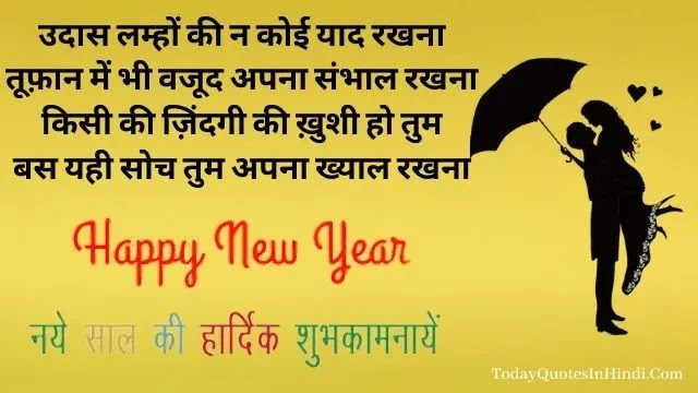 happy new year wishes for girlfriend in hindi, happy new year shayari in hindi