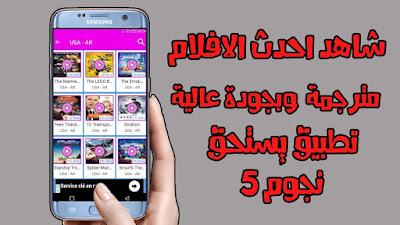 تحميل تطبيق Tea Tv لمشاهدة الافلام المترجمة مجانا