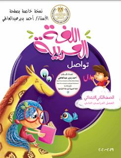 كتاب الوزارة اللغة العربية الصف الثانى الابتدائي الترم الثاني المنهج الجديد