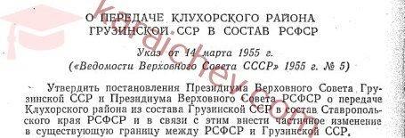 Указ Президиума Верховного Совета СССР от 14 марта 1955 г.