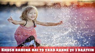 Khush rahena hai to yaad rakhe ye 3 important baatein
