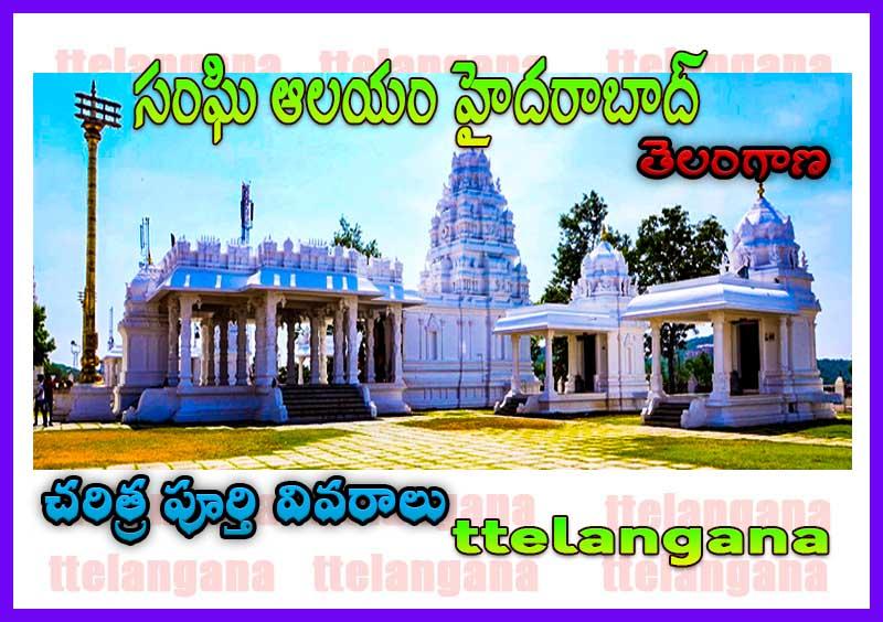 సంఘి ఆలయం హైదరాబాద్ తెలంగాణ చరిత్ర పూర్తి వివరాలు Sanghi Temple Hyderabad Telangana History Full details