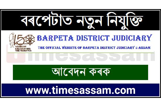 District & Sessions Judge Barpeta Jobs 2020