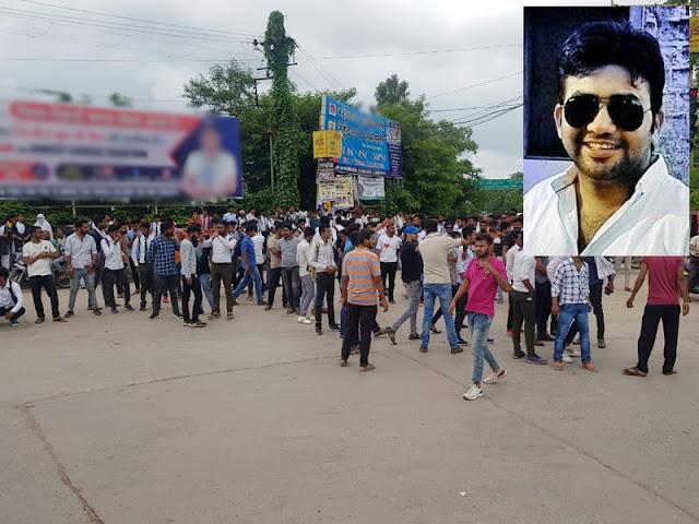 रीवा में MSW के छात्र की हत्या, कॉलेज के छात्रों ने लगाया चौराहे पर जाम