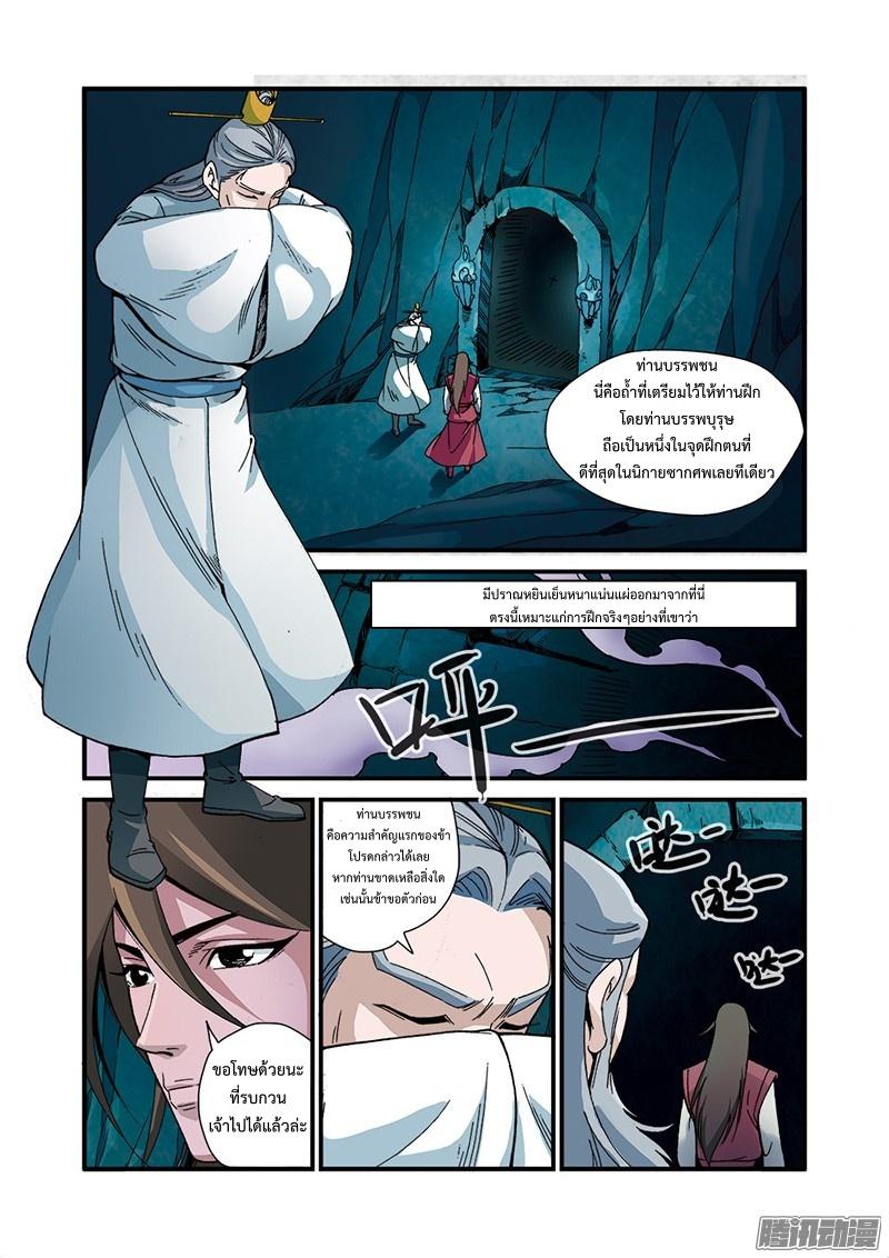 อ่านการ์ตูน Xian Ni 44 ภาพที่ 10