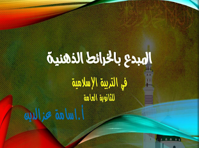 كتاب المبدع بالخرائط الذهنية في التربية الاسلامية للصف الثالث الثانوي للاستاز اسامة عز الدين 2018