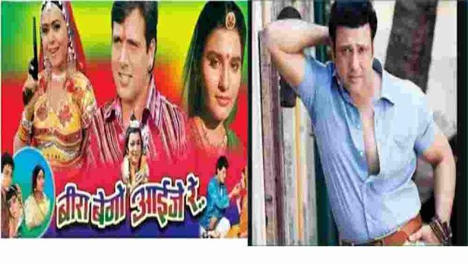 बॉलीवुड अभिनेता जिन्होंने राजस्थानी फिल्मों में अभिनय किया Bollywood actors who acted in Rajasthani movies