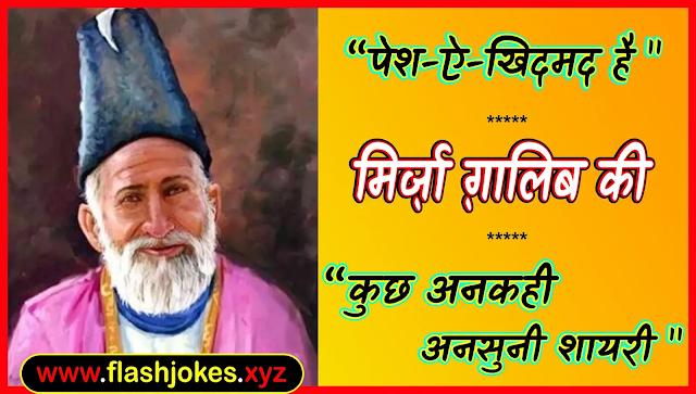 Mirza Ghalib | Some Untold Unseen Shayari Of Mirza Ghalib