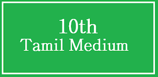 10th Tamil Interior One Marks Download