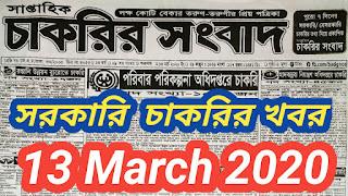 Saptahik Chakrir Khobor Newspaper 13 March