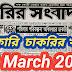 Saptahik Chakrir Khobor Newspaper 13 March  সাপ্তাহিক চাকরির খবর পত্রিকা pdf Download