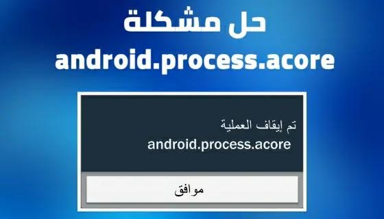 حل مشكلة تم ايقاف العملية android.process.acore للأسف توقفت العملية في الاندرويد