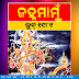 Janhamamu (ଜହ୍ନମାମୁଁ) - 1981 (June) Issue Odia eMagazine - Download e-Book (HQ PDF)