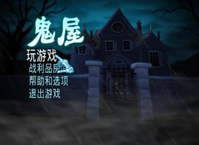 鬼屋中文版(Haunted House),恐怖驚悚卡通動作冒險!