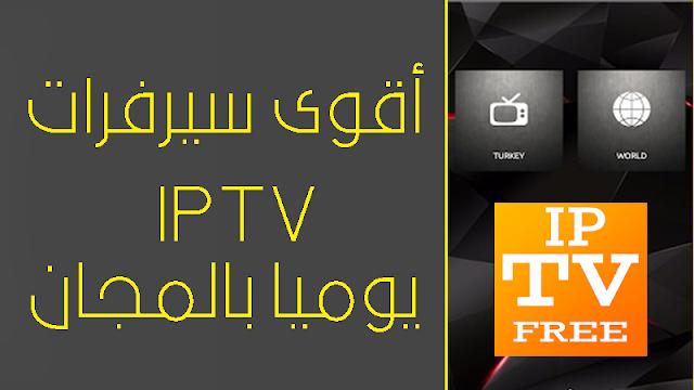 free iptv,free iptv apk,iptv,free iptv apk 2018,iptv apk,iptv free,free iptv m3u,free live tv,free iptv for macbook,free iptv android,free iptv channels,iptv m3u,best free iptv apk,watch free iptv on android,full hd free iptv best apk,best iptv,apk,full hd free iptv apk on andrid,free iptv 2018,full hd free iptv apk on firestick,free,m3u iptv,free tv,free iptv links,iptv apk 2017