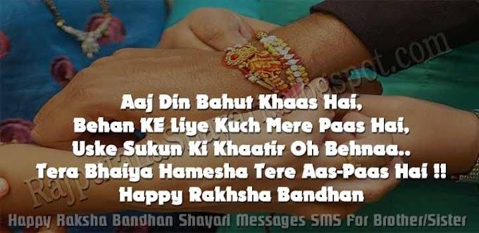 Happy Raksha Bandhan Shayari Messages SMS For Brother/Sister