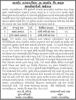 amod-nagarpalika-recruitment