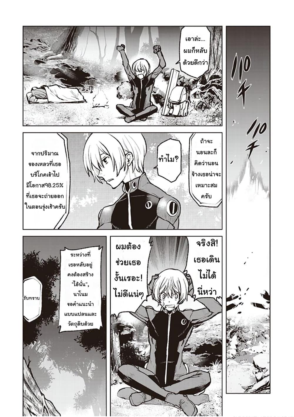 อ่านการ์ตูน The Galactic Navy Officer Becomes an Adventurer ตอนที่ 3 หน้าที่ 7