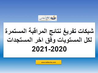 شبكات تفريغ نتائج المراقبة المستمرة لكل المستويات وفق اخر المستجدات 2020-2021
