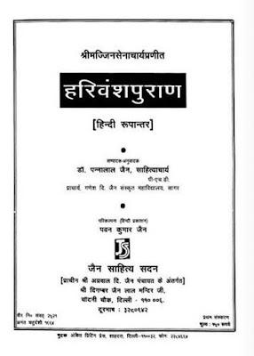harivansh-puran-majjinsen-acharya-हरिवंश-पुराण-मज्जिनसेनाचार्य