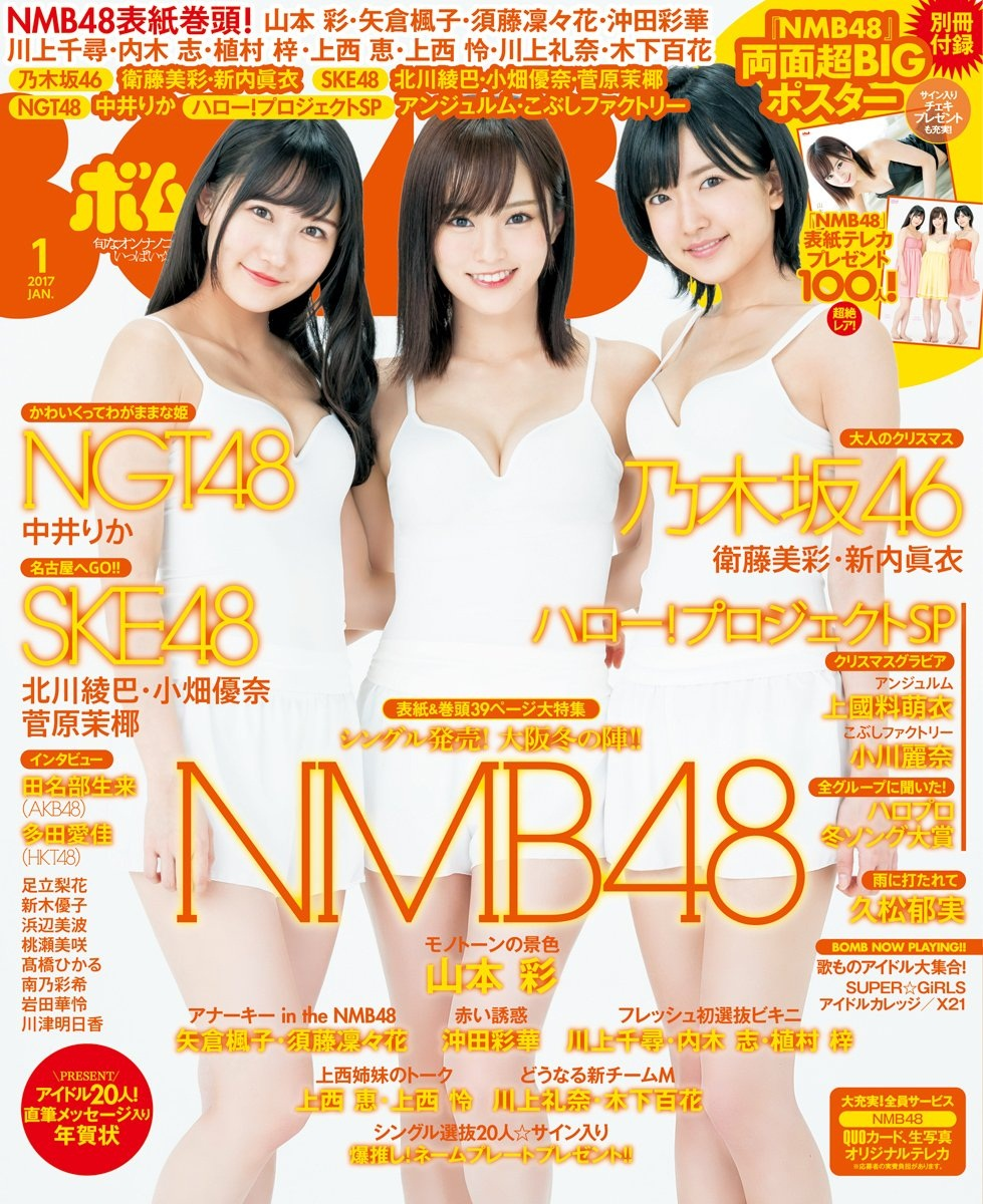 Yamamoto Sayaka 山本彩 NMB48, BOMB! 2017.01 (ボム 2017年01号)