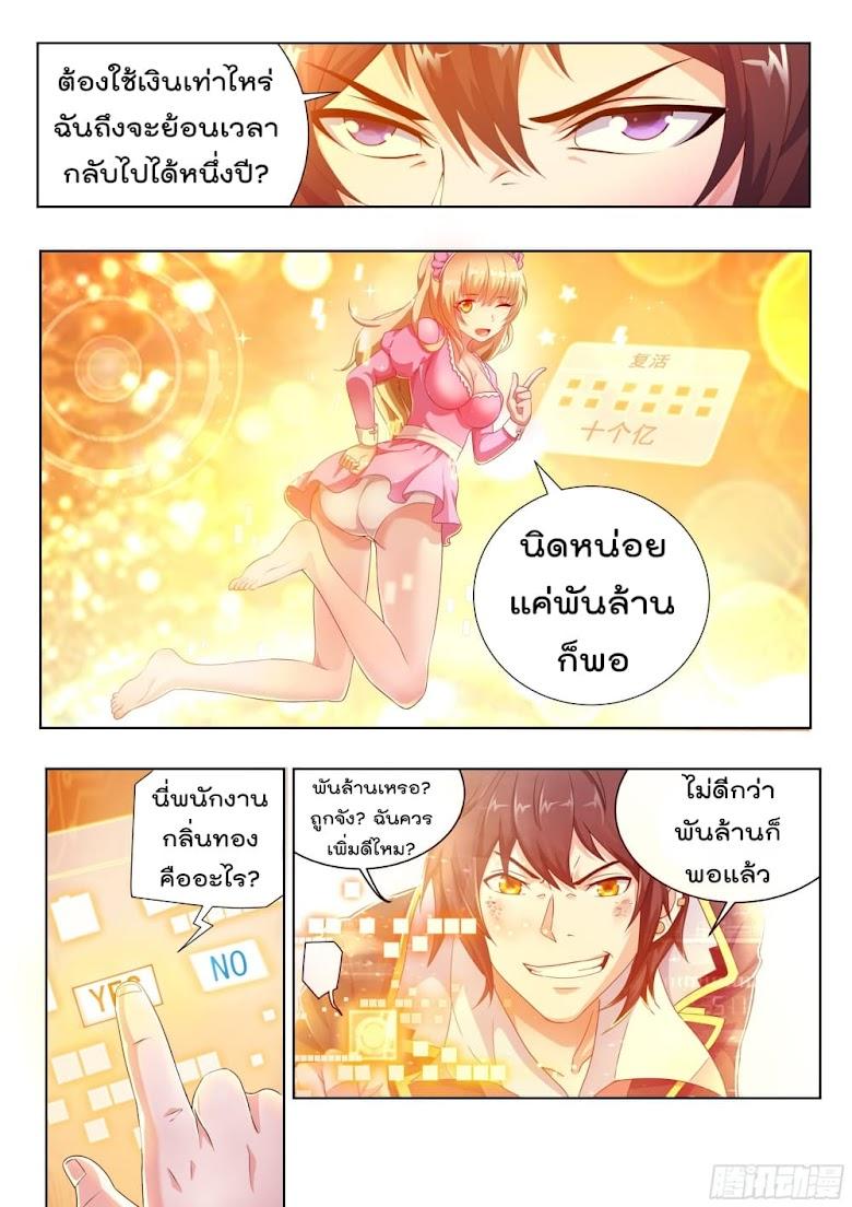 King of Gold - หน้า 15