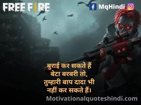 Free Fire Shayari Hindi