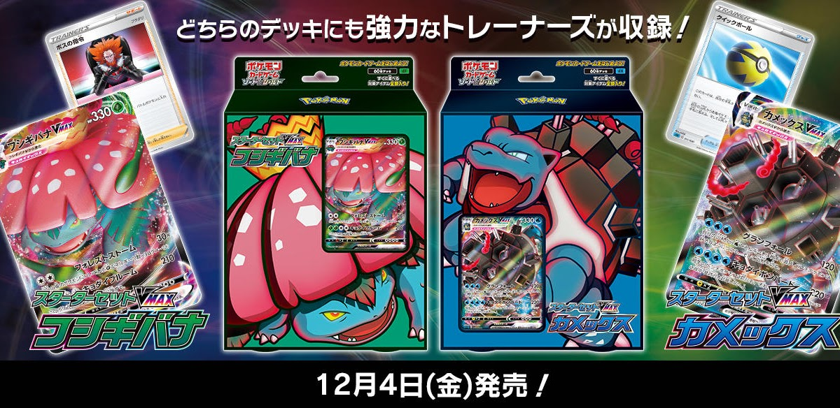 Pokemon Card Game Sword Shield VMAX Charizard Venusaur Blastoise set JAPAN