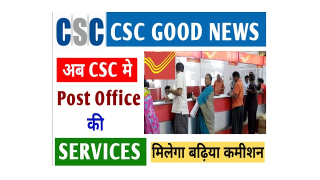 CSC GOOD NEW* - New Service Post Office Comming Soon...!! (Good Commission)