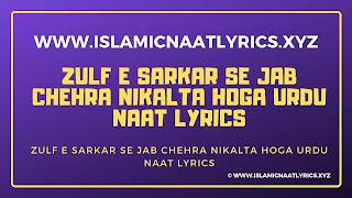 Zulf E Sarkar Se Jab Chehra Nikalta Hoga Urdu Naat Lyrics