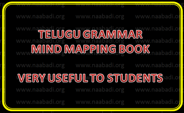 Teugu Grammar Mind Mapping Book - Very Useful to Students
