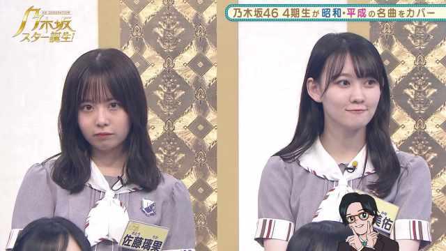 Nogizaka Star Tanjou! ep18