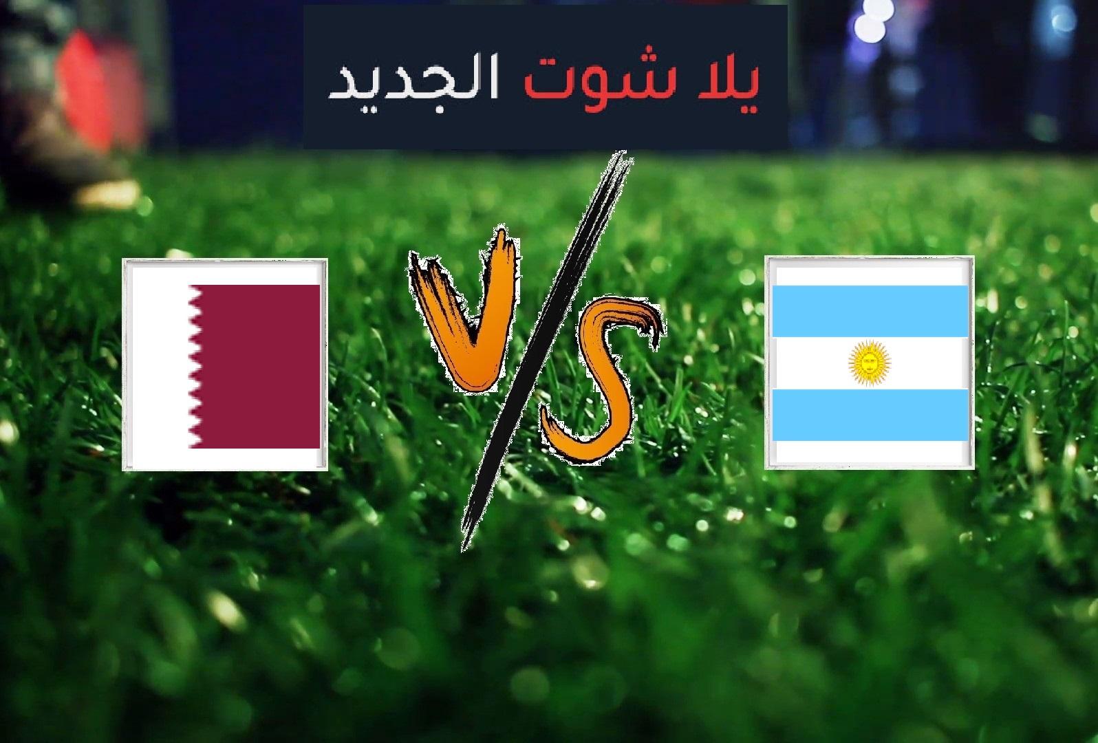 الأرجنتين تفوز على قطر بهدفين دون رد اليوم الاحد بتاريخ 23-06-2019 في كوبا أمريكا 2019