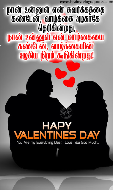 happy valentines day greetings in tamil, love qutes in tamil, valentines day tamil greetings