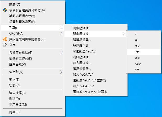 bod-idv-tw小書製作: 使用7z(7-zip)備份資料:完整備份(FULL Backup) / 差異備份(DIFF Backup)