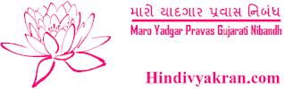 "Gujarati Essay on ""My Memorable Trip"", ""મારો યાદગાર પ્રવાસ ગુજરાતી નિબંધ"", ""મે કરેલો પ્રવાસ નિબંધ ગુજરાતી"" for Students"