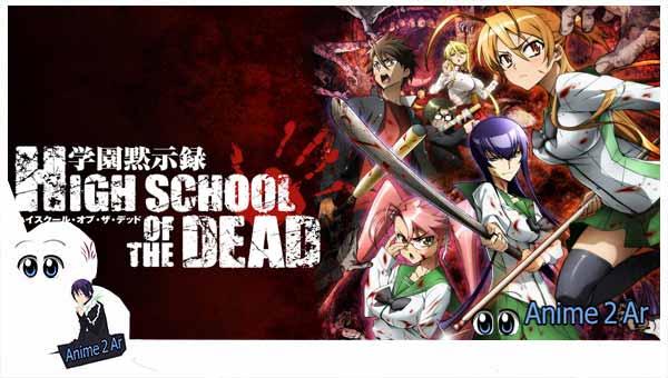 جميع حلقات انمي Highschool of the Dead مترجم بدون حجب