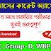 মার্চ মাসের গুরুত্বপূর্ণ কারেন্ট অ্যাফেয়ার্স (March month Current Affairs Bangla pdf download)