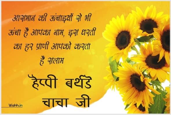 Happy Birthday Quotes For Uncle iN hINDI