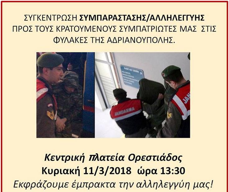 Συγκέντρωση συμπαράστασης στους δύο Έλληνες στρατιωτικούς την Κυριακή στην Ορεστιάδα