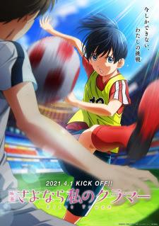 فيلم انمي Sayonara Watashi no Cramer Movie: First Touch مترجم بعدة جودات